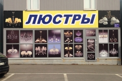 reklama-1122