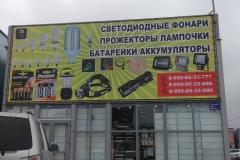 reklama-243